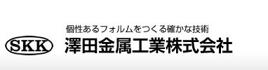 個性あるフォルムをつくる確かな技術/澤田金属工業株式会社