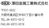 澤田金属工業株式会社